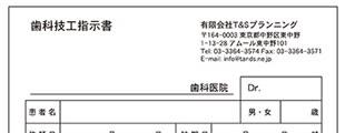 技工指示書/納品予定表のイメージ